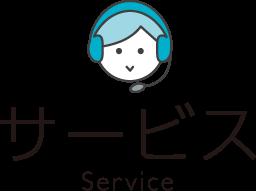 サービス -service-