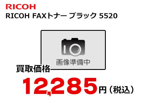 リコー RICOH FAXトナー ブラック 5520
