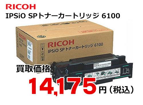 リコー IPSiO SPトナーカートリッジ6100
