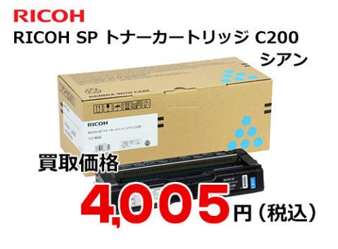 リコー RICOH SPトナーカートリッジC200 シアン