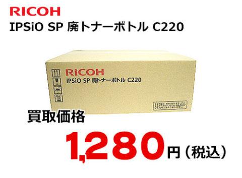 リコー IPSiO SP廃トナーボトル C220