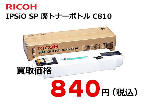 リコー IPSiO SP 廃トナーボトル C810