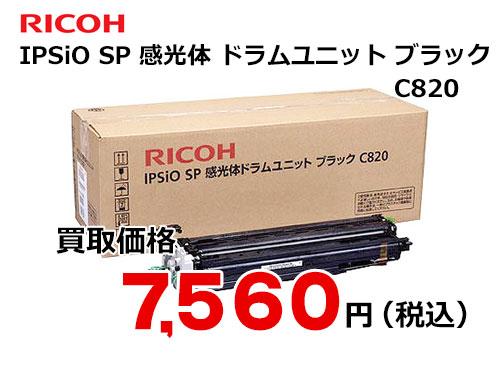 リコー IPSiO SP ドラムユニット ブラック C820