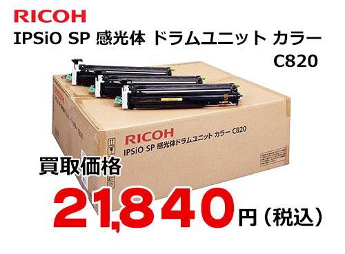 リコー IPSiO SP ドラムユニット カラー C820