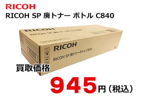 リコー RICOH SP 廃トナー ボトル C840