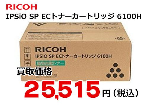 リコー IPSiO SP ECトナー 6100H