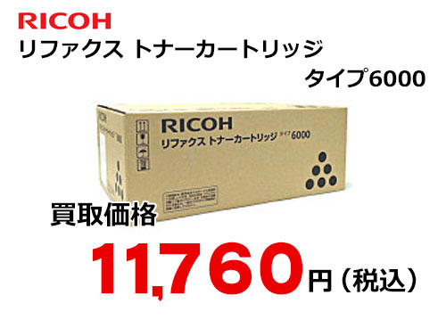リコー リファクス トナーカートリッジ タイプ6000