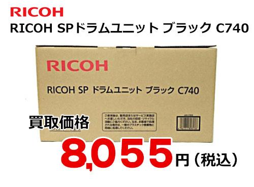 リコー RICOH SP ドラムユニット ブラック C740