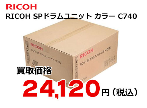 リコー RICOH SP ドラムユニット カラー C740