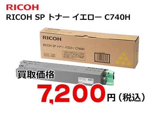 リコー RICOH SP トナー イエロー C740H