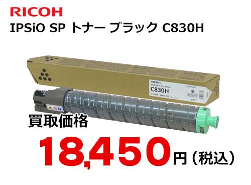 リコー IPSiO SP トナー ブラック C830H
