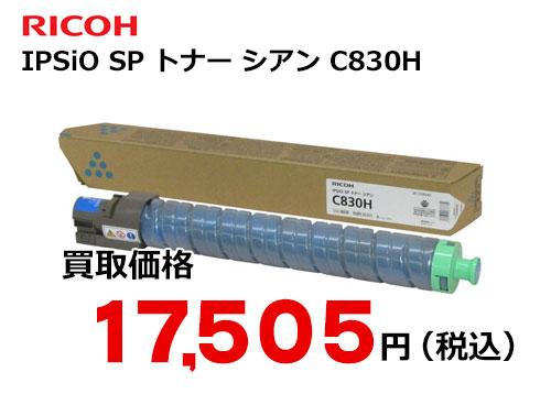 リコー IPSiO SP トナー シアン C830H