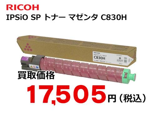 リコー IPSiO SP トナー マゼンタ C830H