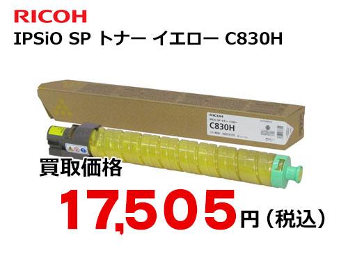 リコー IPSiO SP トナー イエロー C830H