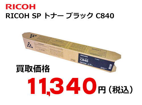 リコー RICOH SP トナー ブラック C840