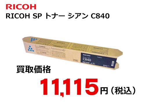 リコー RICOH SP トナー シアン C840