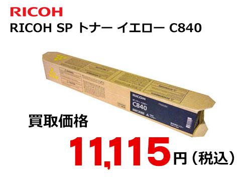 リコー RICOH SP トナー イエロー C840