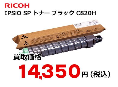 リコー IPSiO SP トナー ブラック C820H