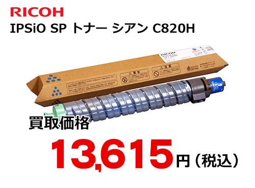 リコー IPSiO SP トナー シアン C820H