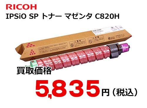 リコー IPSiO SP トナー マゼンタ C820H