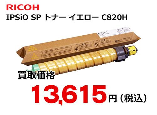 リコー IPSiO SP トナー イエロー C820H