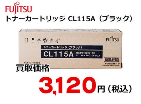 富士通 トナーカートリッジ CL115A(ブラック)