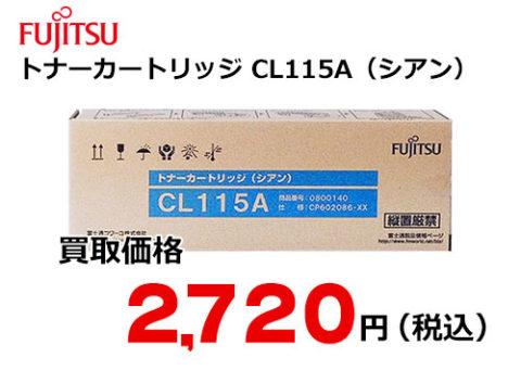 富士通 トナーカートリッジ CL115A(シアン)