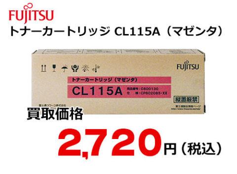 富士通 トナーカートリッジ CL115A(マゼンタ)