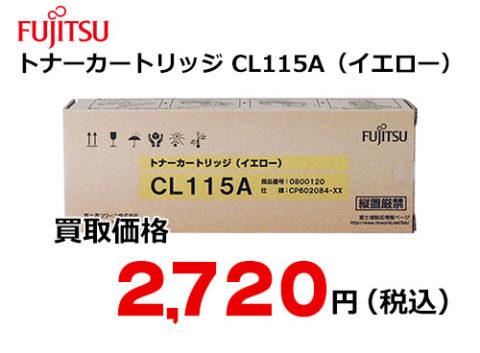富士通 トナーカートリッジ CL115A(イエロー)