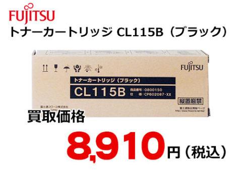 富士通 トナーカートリッジ CL115B(ブラック)