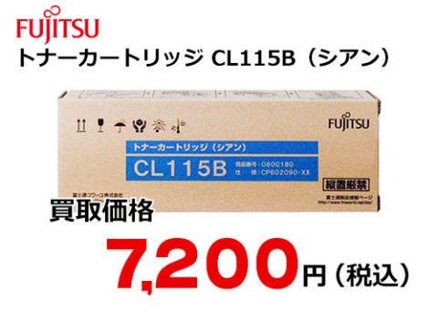 富士通 トナーカートリッジ CL115B(シアン)