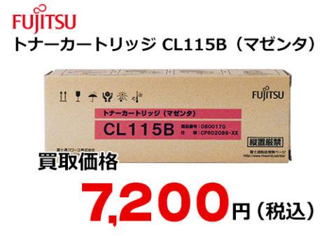 富士通 トナーカートリッジ CL115B(マゼンタ)
