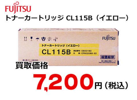 富士通 トナーカートリッジ CL115B(イエロー)