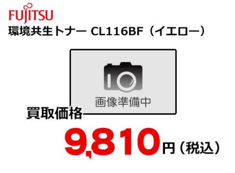 富士通 環境共生トナー CL116BF(イエロー)