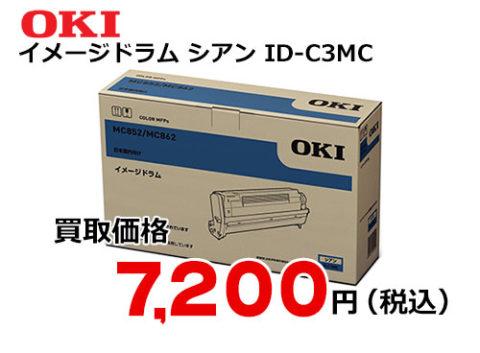 OKIデータ イメージドラム シアン ID-C3MC