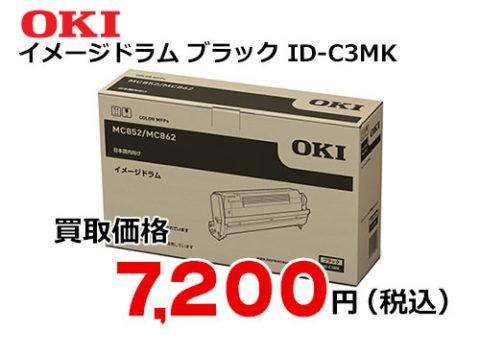 OKIデータ イメージドラム ブラック ID-C3MK