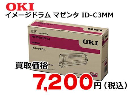 OKIデータ イメージドラム マゼンタ ID-C3MM
