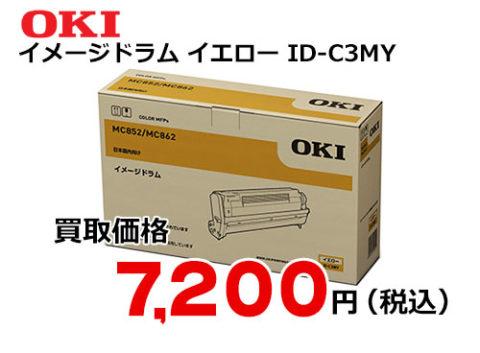OKIデータ イメージドラム イエロー ID-C3MY