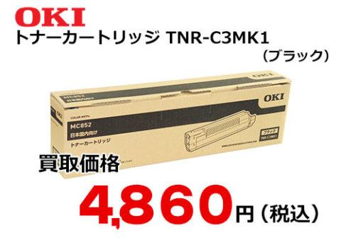 OKIデータ トナーカートリッジ ブラック TNR-C3MK1