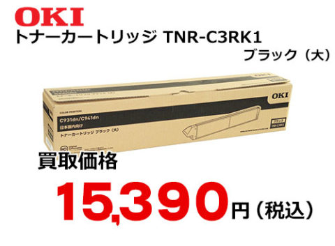 OKIデータ トナーカートリッジ ブラック TNR-C3RK1