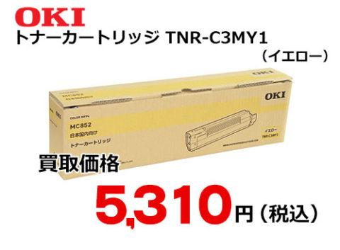 OKIデータ トナーカートリッジ イエロー TNR-C3MY1