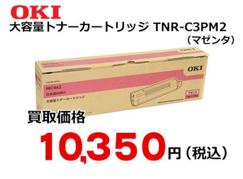 OKIデータ トナーカートリッジ マゼンタ TNR-C3PM2