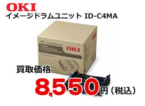 OKIデータ イメージドラムユニット ID-C4MA