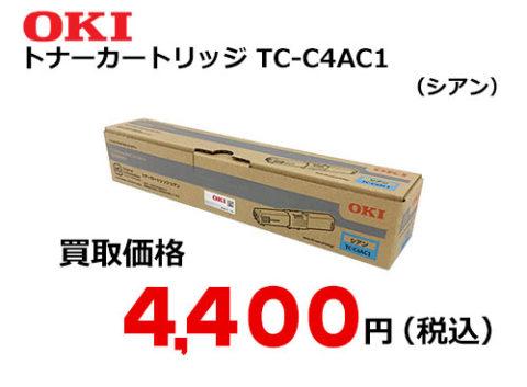 OKIデータ トナーカートリッジ シアン TC-C4AC1