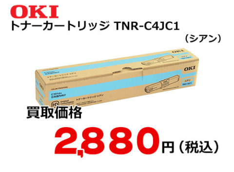 OKIデータ トナーカートリッジ シアン TNR-C4JC1