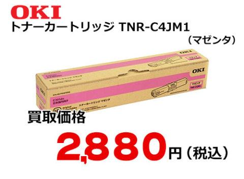 OKIデータ トナーカートリッジ マゼンタ TNR-C4JM1