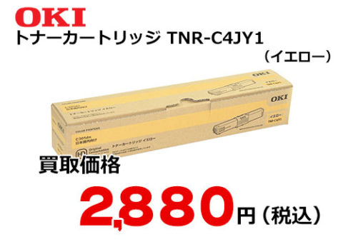 OKIデータ トナーカートリッジ イエロー TNR-C4JY1